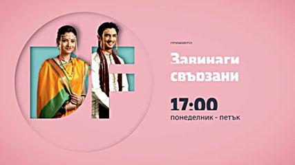 """""""Завинаги свързани"""" - премиера от понеделник до петък в 17.00 ч. по DIEMA FAMILY"""
