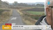 НАПРАВИ СИ САМ: Как жителите на село си направиха сами пътя