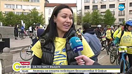 Велошествие за чист въздух в София