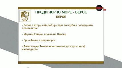 Преди Черно море - Берое