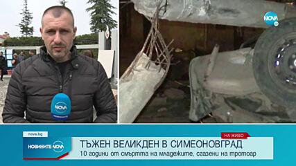 """10 години след """"Черния Великден"""" в Симеоновград: Борбата на опечалените близки продължава"""