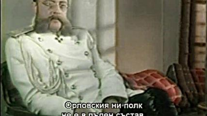 Героите на Шипка (1954) (бг субтитри) (част 3) Dvd Rip Аудиовидео Орфей 2006