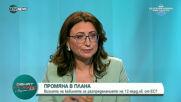 Калоян Паргов: 11 юли е дата за поправителен на БСП
