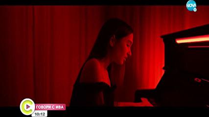 """""""Говори с Ива"""": Когато музиката срещна Калина Баткова"""