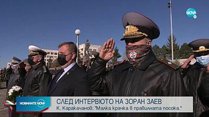 Каракачанов: Историята ни със Скопие е обща, но трябва да уточним каква