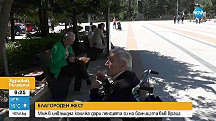 Мъж в инвалидна количка дари цялата си пенсия на болницата във Враца