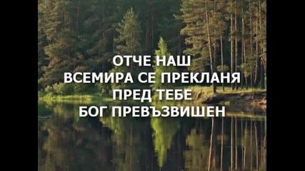 Нели Андреева - Отче наш