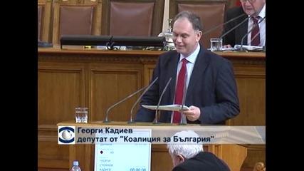 След трети ден дебати парламентът прие окончателно Закона за Сметната палата