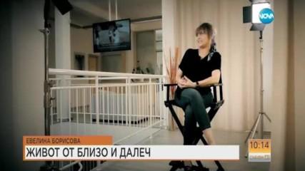 Актрисата Евелина Борисова - живот отблизо и отдалеч