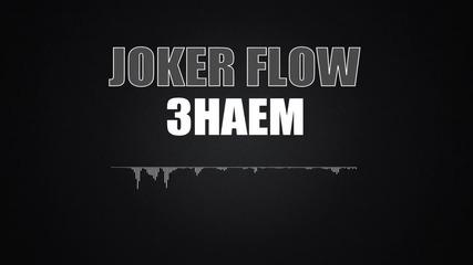 Joker Flow - Знаем (Пияният Майстор 1)