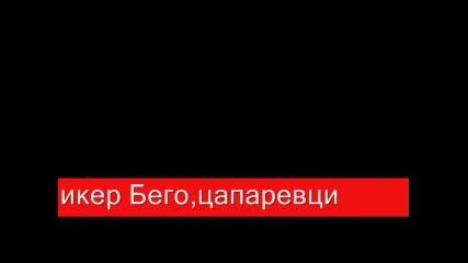 Георги Гоцев - Шикер Бего, Мори Цапаревци