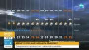 Времето през май: Жега или дъждове