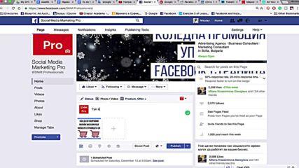 Идеалния начин да споделяме YouTube видеа във Facebook