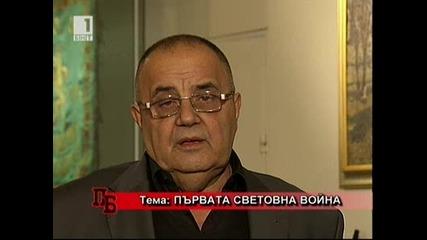 Памет българска- Първата световна война-05.11.2011г (част 1 )