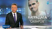 """Осъденият за тероризъм Олег Сенцов получи наградата """"Сахаров"""""""