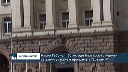 Мария Габриел: 60 хиляди български студенти са взели участие в програмата