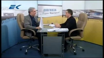 Диагноза с Георги Ифандиев 11 02 2015 - 360p