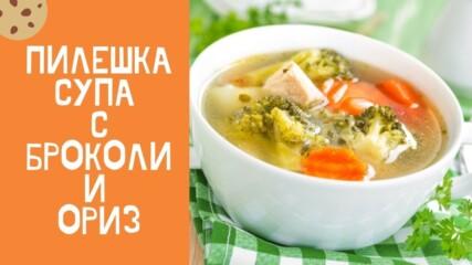 Пилешка супа с броколи и ориз
