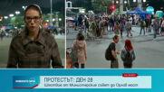 ДЕН 28: Антиправителствените демонстрации продължават