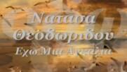 Наташа Теодориду - Имам една прегръдка