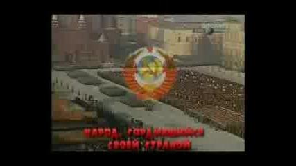 На Великия СССР - Вечна Признателност!