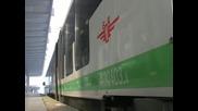 От Перник до София за 33 минути с влак