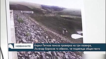 Кирил Петков поиска проверка на три язовира, Лъчезар Борисов го обвини, че подвежда обществото