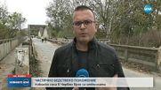 Частично бедствено положение е обявено в община Червен бряг