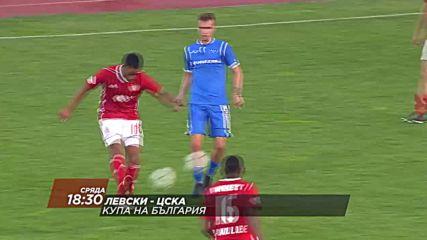 Футбол: Левски - ЦСКА на 25 април по DIEMA SPORT