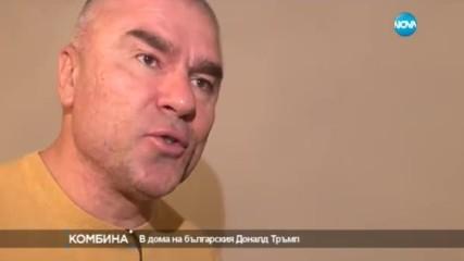 Марешки - българският Доналд Тръмп