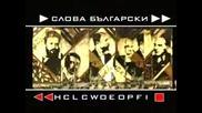 Слова Български - Петя Стойкова Дубарова
