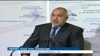 Борисов вече готов да управлява и сам (ОБЗОР)