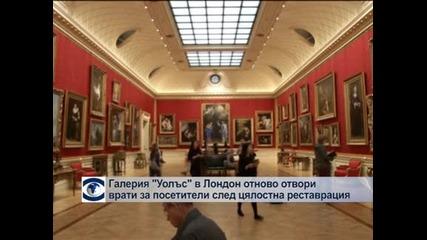 """Най-голямата картинна галерия в Европа – """"Колекция Уолъс"""" в Лондон – отново отвори врати"""