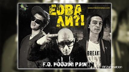 F.O., Hoodini, Pain - Едва ли?! (zanimation)