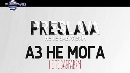 Преслава - Не те забравям (2019)