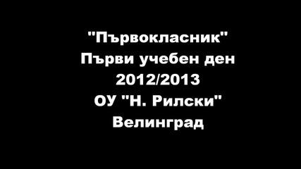 """Първокласник - Оу """"н. Рилски"""" Велинград"""