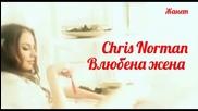 Влюбена жена _-_ Chris Norman / За Първи Път С Превод За Vbox7 /