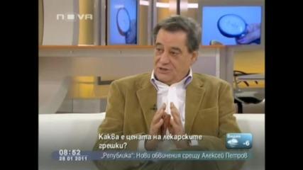 проф. Милан Миланов и журналистите в Бг