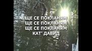 Илия Панов - Щом Духът на Бога