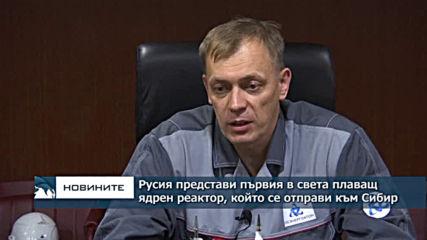 Академик Ломоносов - първият в света плаващ ядрен реактор потегли от Мурманск