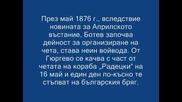 2 юни - Ден на Ботев и загиналите за свободата на България!