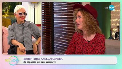"""Валентина Александрова за натрапчивите мелодии, които не можем да извадим от ума си - """"На кафе"""""""