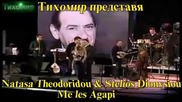 _bg_ Наташа Теодориду - Наричаш ме любов Me les Agapi