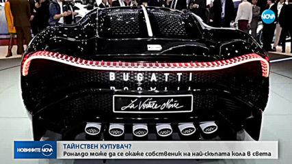 Купил ли си е Роналдо кола за 11 млн. евро?