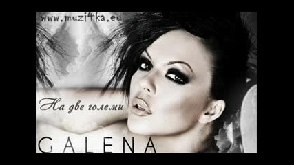 Galena - Na dve golemi (official Song) (cd Rip)