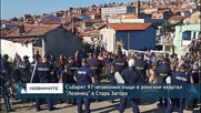 """Събарят 97 незаконни къщи в ромския квартал """"Лозенец"""" в Стара Загора"""