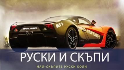 Най-скъпите руски коли