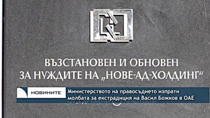 Късна емисия новини - 21.00ч. 17.02.2020