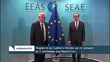 Лидерите на Сърбия и Косово ще се срещнат на 2 септември във Вашингтон