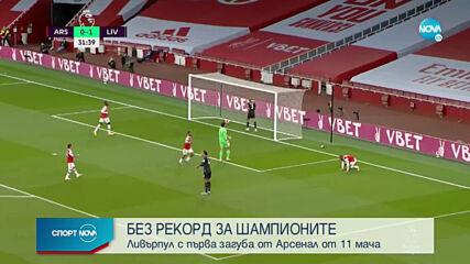 Спортни новини (16.07.2020 - обедна емисия)